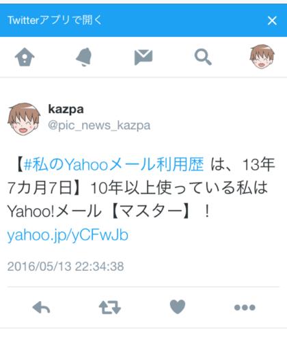 Yahooメール20周年企画④