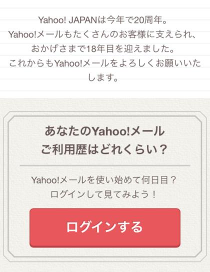 Yahooメール20周年企画②
