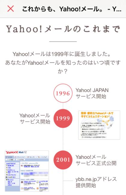Yahooメール20周年企画⑤
