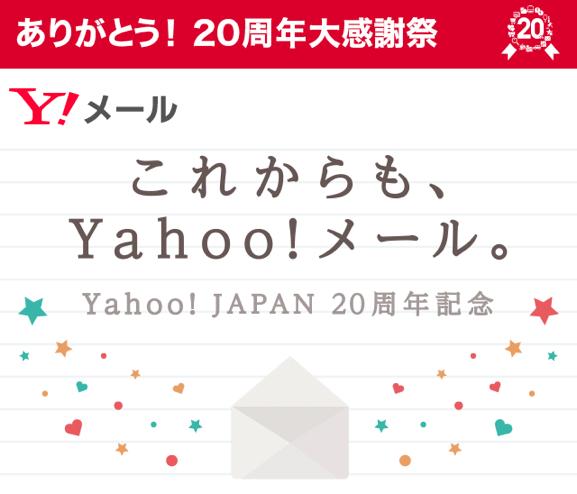 Yahooメール20周年企画①-1