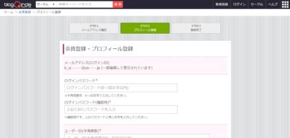 ブログサークループロフィール登録