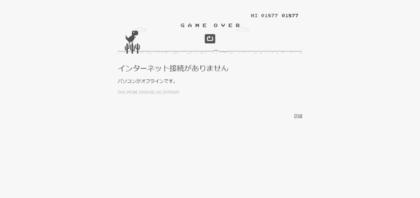 インターネット接続なしのときに楽しめるゲーム(Google_Chrome)7