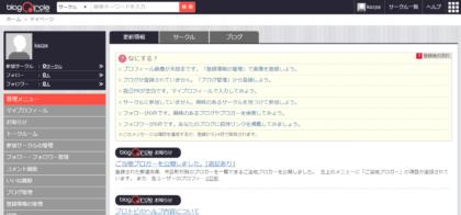 ブログサークルーマイページ