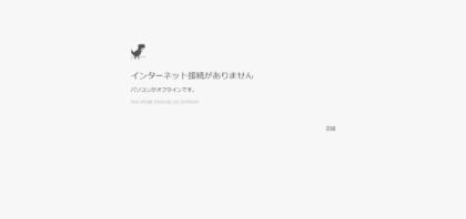 インターネット接続なしの画面(Google_Chrome)