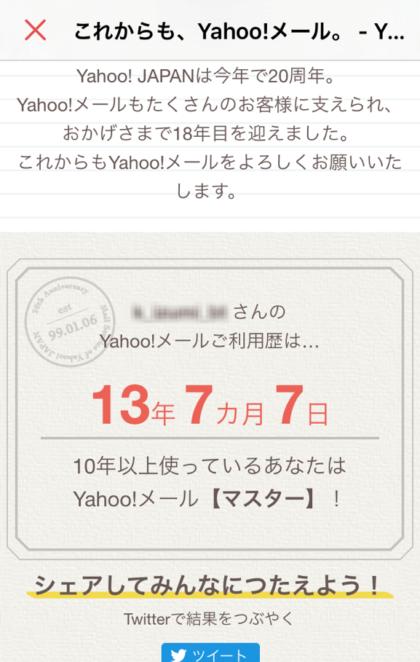 Yahooメール20周年企画③