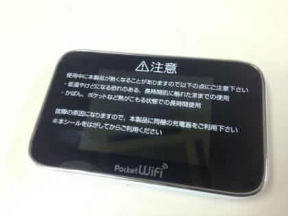 修理後のPocket Wi-Fi