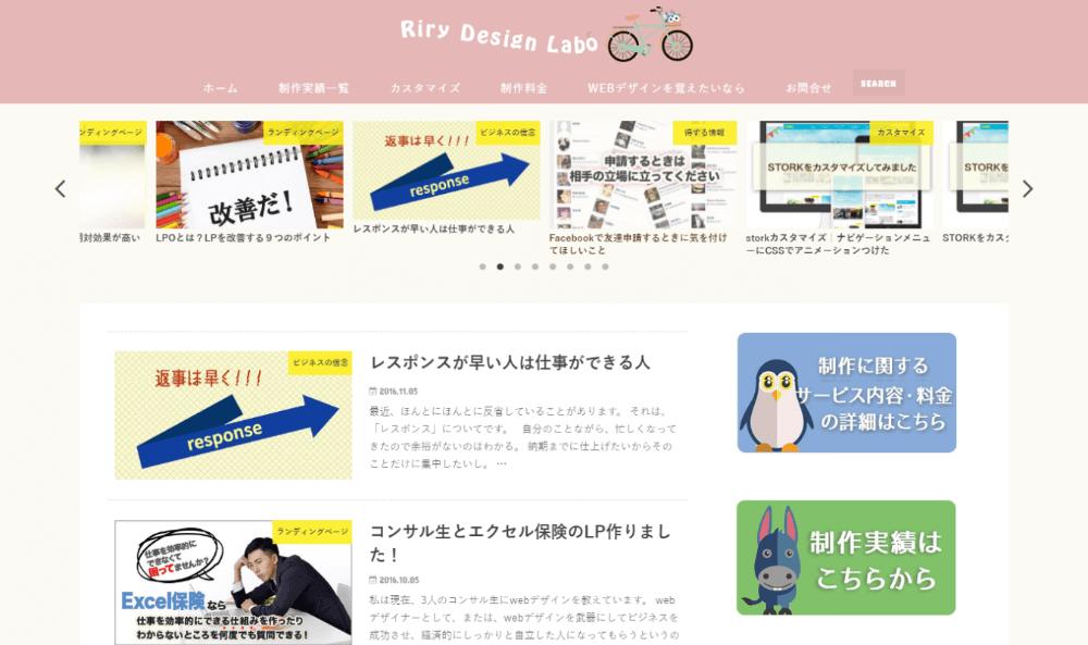 riry-design-labo